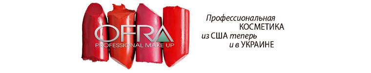 ofra-косметика украина